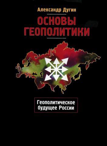 eury-snovygeopolitiki_0.jpg