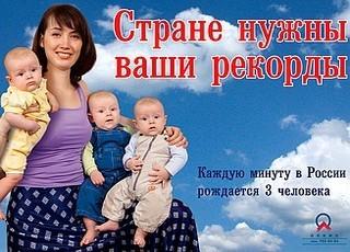 DEMOGRAPHIE_RUSSE.jpg
