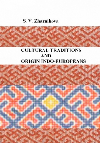 cultural-traditions-and-origin-indo-europeans.jpg