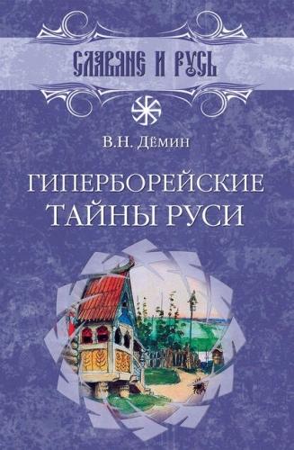 Hyperboray-Secrets-of-Russia-Valeria-Demin-in-formats-fb2-TXT-PDF-EPUB-e-book.jpg