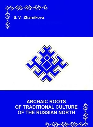 archaic-roots-of-traditional-culture-of-the-russian-north.jpg
