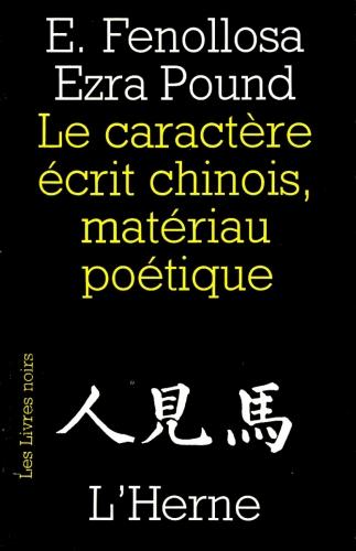 Le-caractere-ecrit-chinois-materiau-poetique.jpg