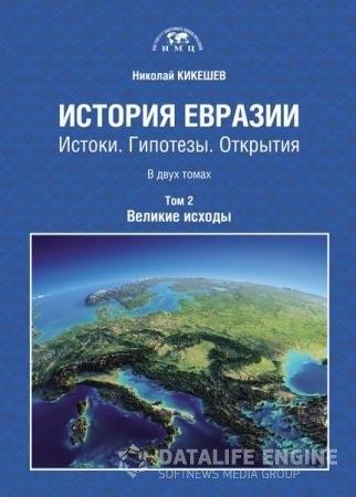 1617091893_1421.istoriya_evrazii__istoki._gipotezi._otkritiya___v_2_h_tomah_.jpg