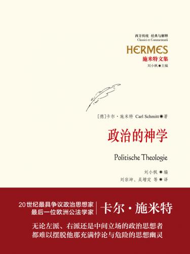Politische-Theologie_中文版.png