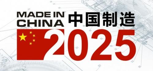 Made in China 2025.jpg