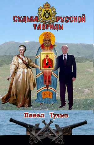 Tulaev-on-Crimea_cover.jpg