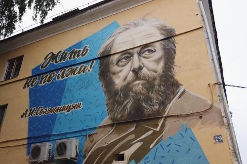 Tver+Mural+1.jpg