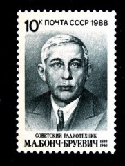 5325987-a-stamp-printed-in-the-ussr-show-mikhail-bonch-bruevich-soviet-radio-engineerings-the-founder-of-the.jpg