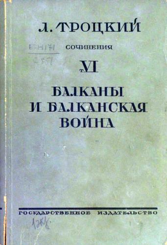 Троцкий_-_Балканы_и_Балканская_война_(1926,_обложка).png