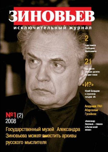 zinoview1-2008-cover.jpg