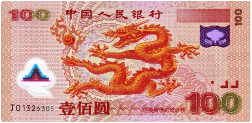 country_currency_china.jpg