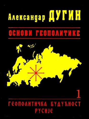 dugin geopolitica libros-books-amazonia.jpg