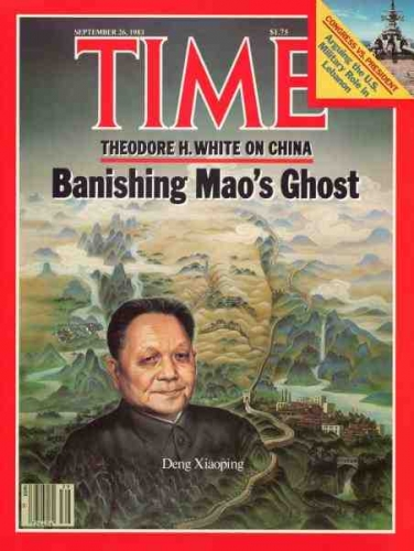 deng-time-magazine-maos-ghost.jpg