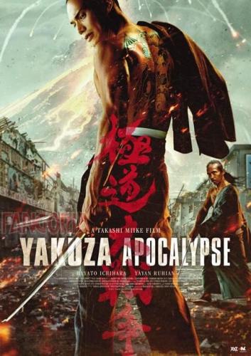 Yakuza_Apocalypse_The_Great_War_of_the_Underworld.jpg