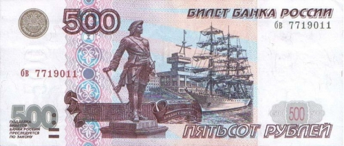 roubles-russes-avers.jpg