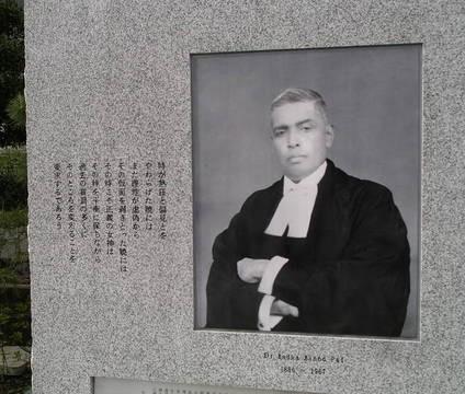 Radha_Binod_Pal_Yasukuni_112135010_24372cdf47_o.jpg